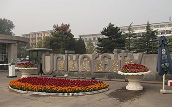 国际关系学院