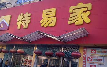 沈阳特易家连锁超市