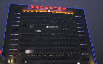 张家口市第二医院