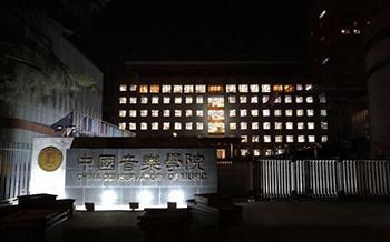 中国音乐学院旧楼改造