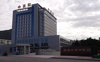 张家口市中医院
